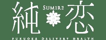 福岡 博多 風俗 デリバリーヘルス 純恋  - スミレ -